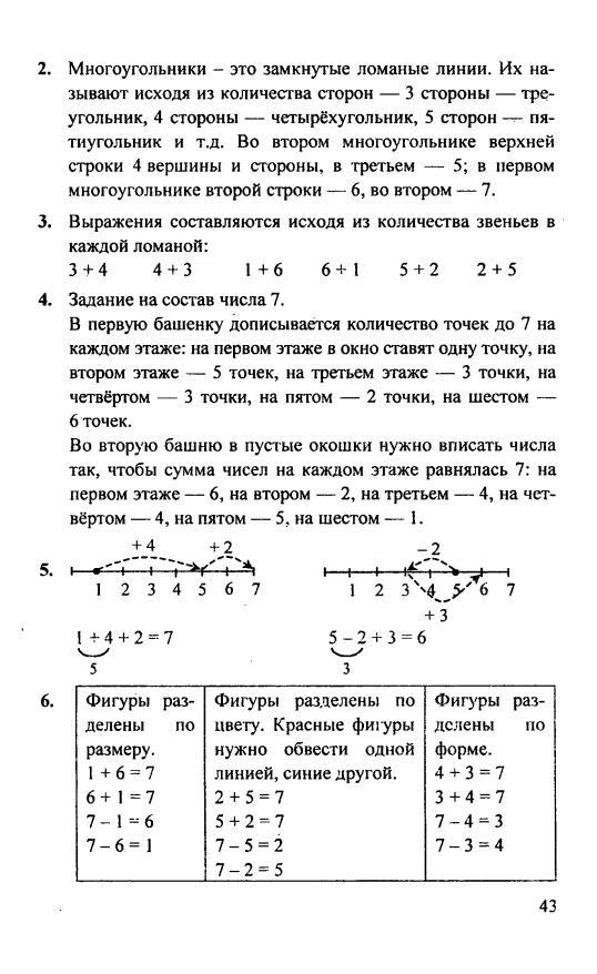Математика 1 страница класс часть гдз 4 петерсон