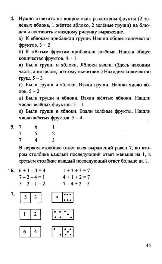 Петерсон Математика 5 Класс Решебник 1