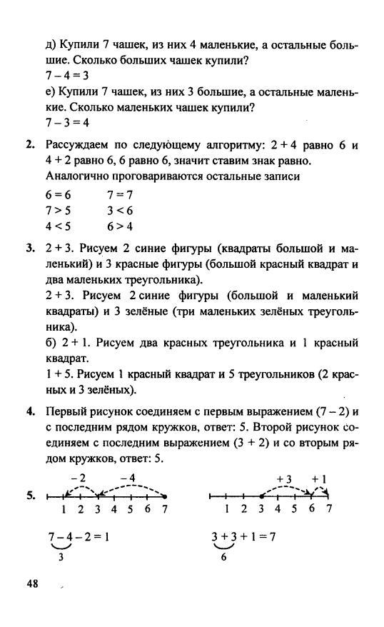 Вторая класс решебник часть 2 петерсона