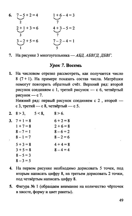 по математике решебник домашнее задание