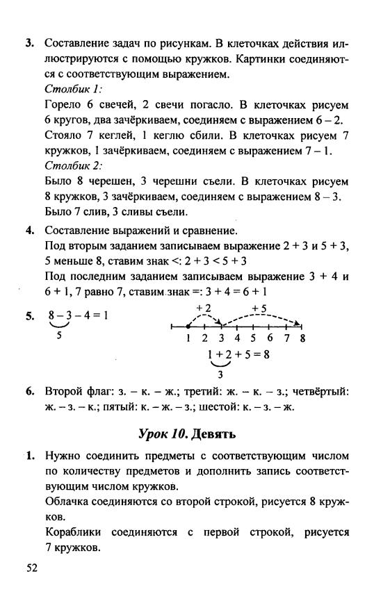 решебник по математике 3 класс ювента