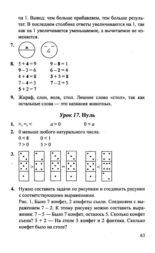 Решебник По Математике Петерсон 6 Класс 1 Часть Скачать