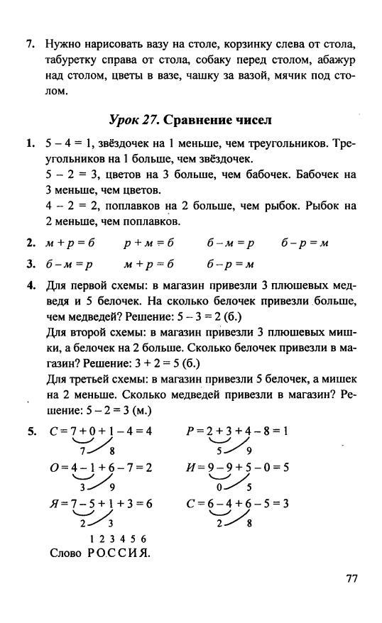 решебник по математике 1 класс петерсон 1 класс часть ответы 2019