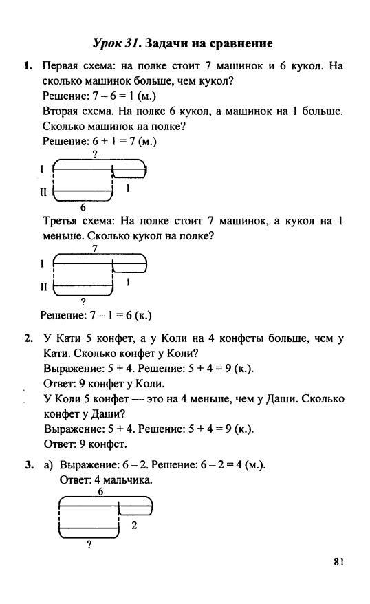 Гдз по 5 класс по математике петерсон 2 часть учебник ответы