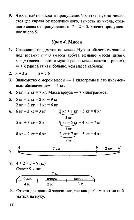 решебник по математике 2 класс 2 часть петерсон 9 урок