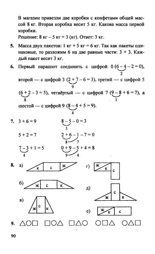 Гдз По Математике 1класс