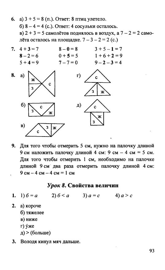 по 3 класс математике ювента решебник