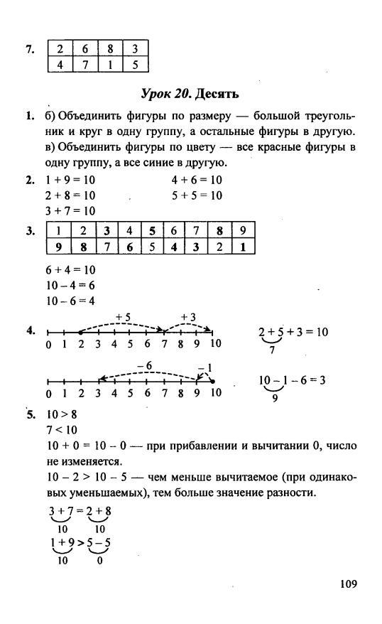 готовое домашнее задание по математике 3 класс петерсон