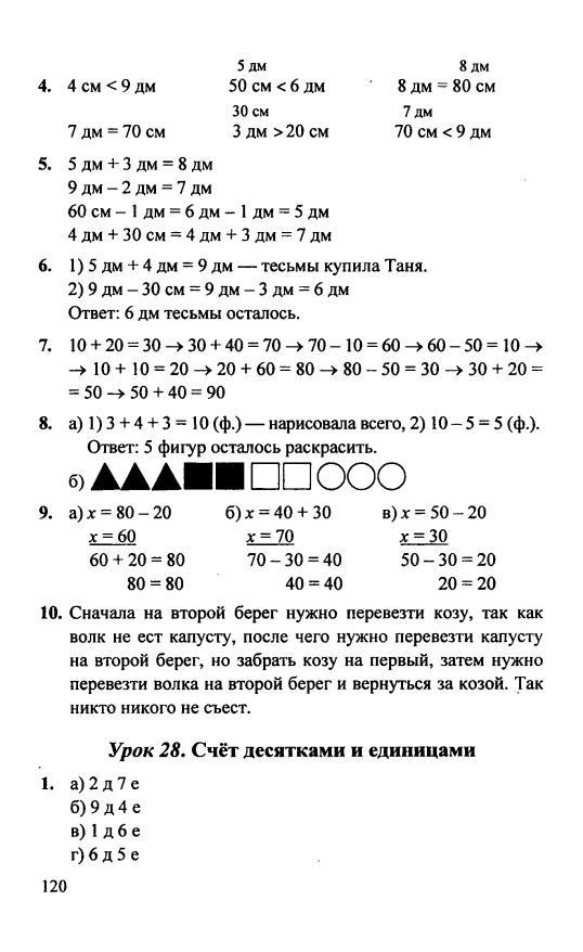 Гдз онлайн з математики 1 клас