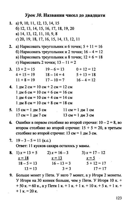 математике онлайн 1 решебник 1 класс по петерсон часть