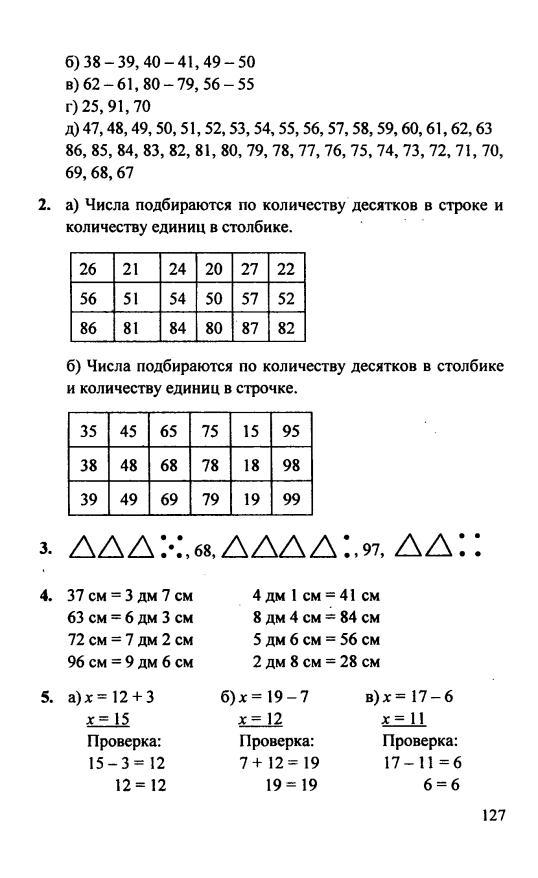 решебник класс математический 1