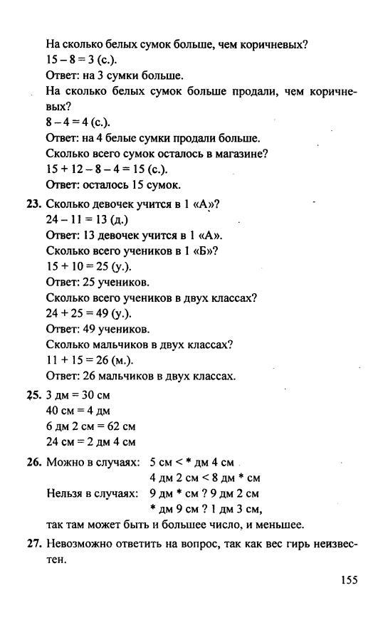 задания дм домашние 2 см готовые класс математика на и