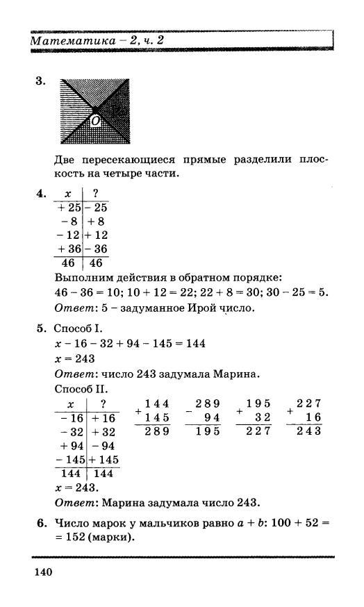 2 решебник п петерсон математике класс