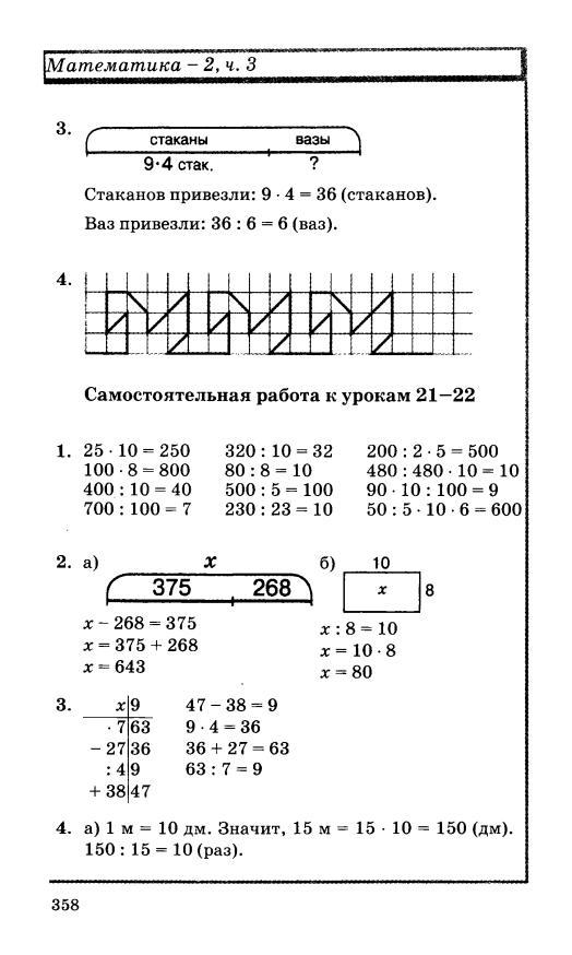 1 решебник петерсон 5 класс математика