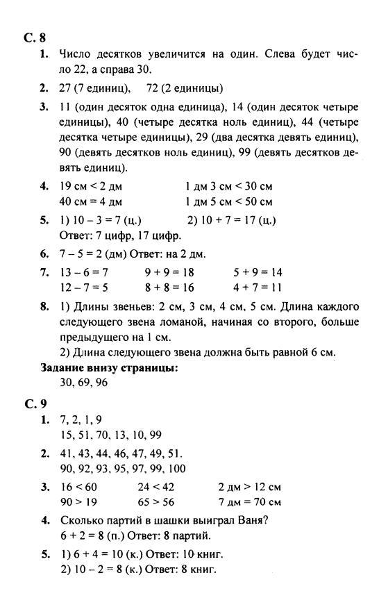 Гдз математика 2 класс 2 часть страница 9