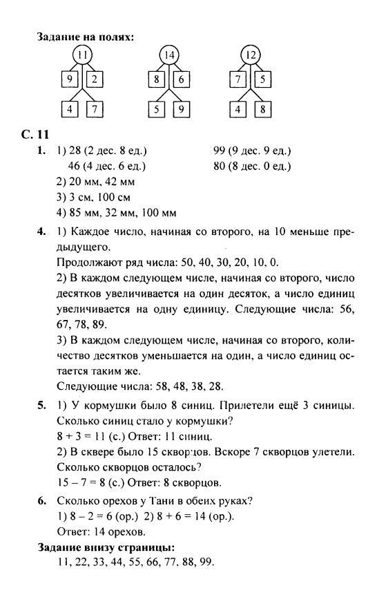 моро класс 6 1 часть по гдз математике