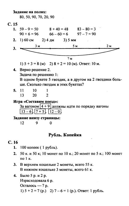 по решебник на стр.7 4 номер класс 57 математики