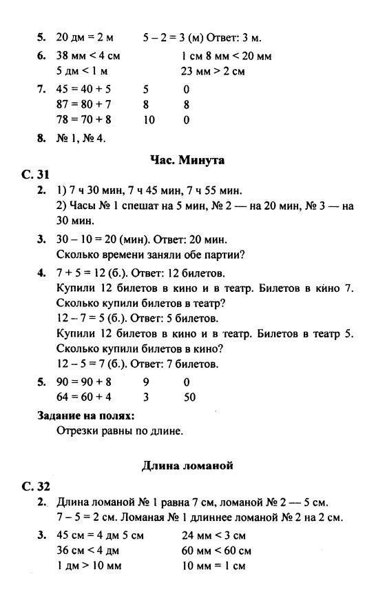 Математика 6 класс номер 170 г ответы