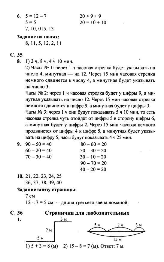 гдз по математике 4 класс моро 2 часть страница 35 номер