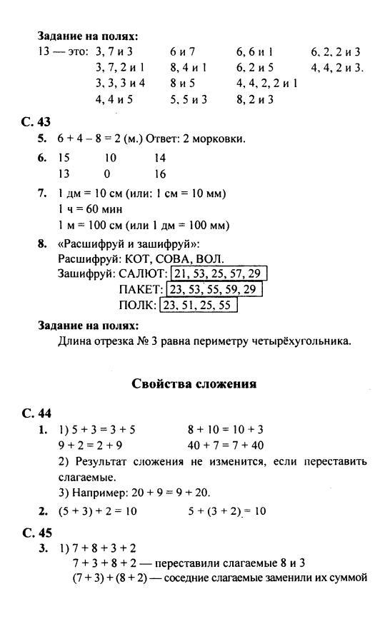 5 2 ответы часть гдз математике по класс