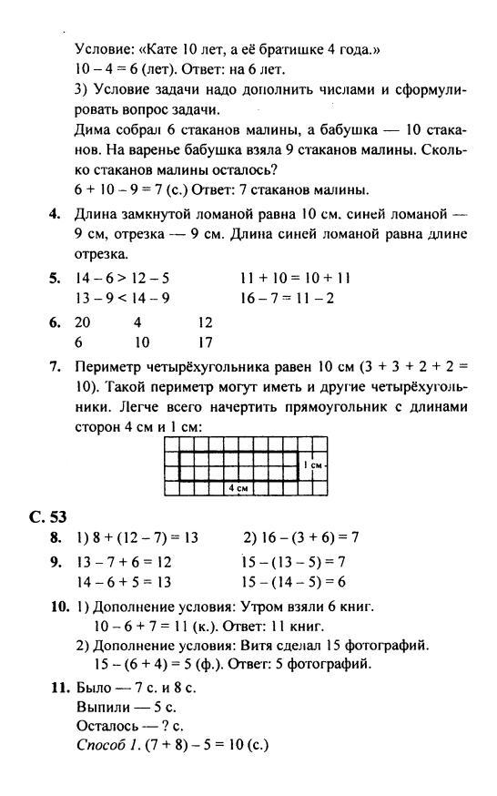 Гдз по математике с условиями задач 3 класс