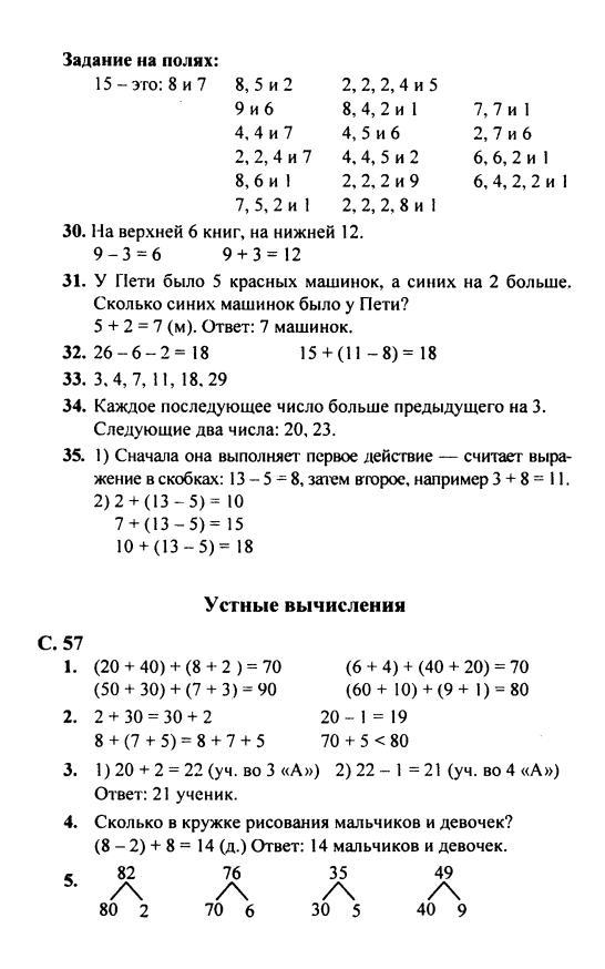Математике готовые часть 2 по задания домашние