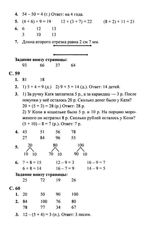 класс 5 1 математике часть гдз моро по