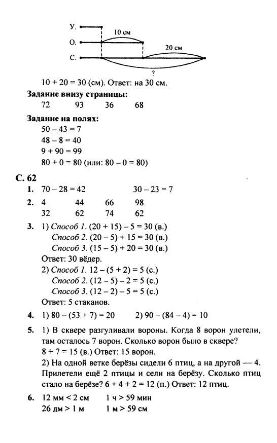 Класс 2 задачу решебник математике по
