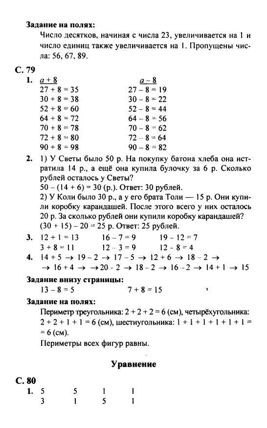 клас гдз онлайн 2 математика