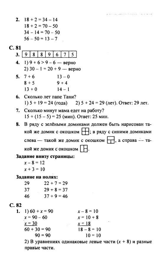 Моро решебник 2 класс онлайн