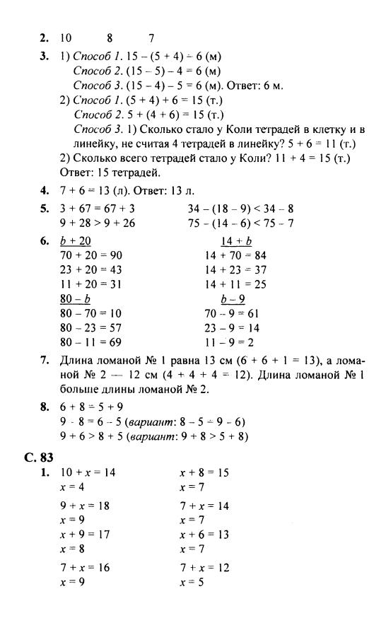 Гдз по математике 5 класс моро 1 часть