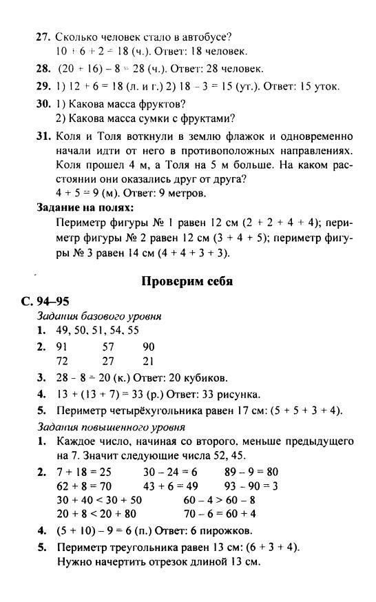 Решебник по математике 5 класс школы интерната номер 3