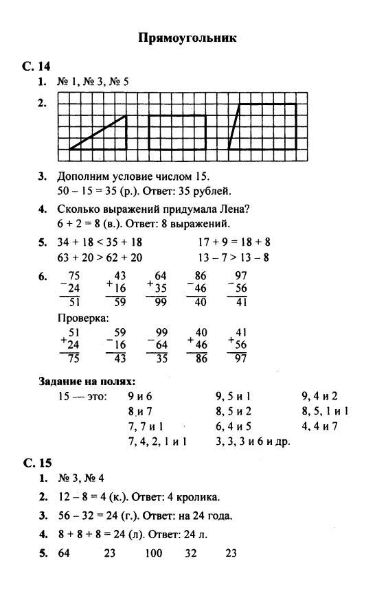 Решебник по математике 3 класс 2