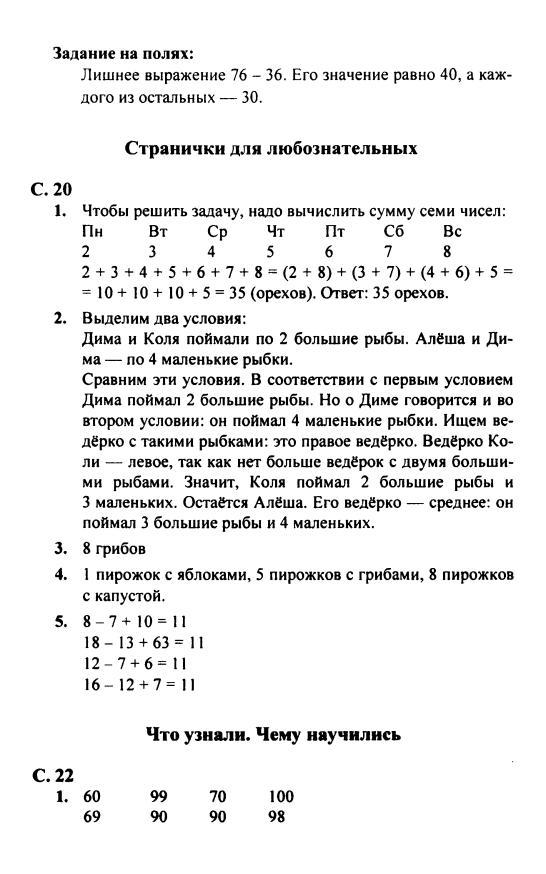 решебник по математике 2 класс моро 2 часть смотреть онлайн