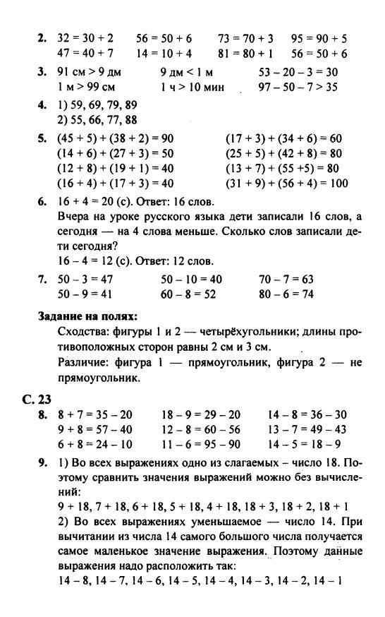 ГДЗ, Решебник. Математика 2 класс. Моро М.И. 2012 г.
