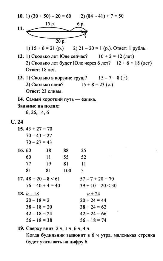 Гдз 2 клас математика онлайн