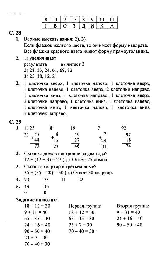 задания 2 домашнее готовое математика часть класс 3