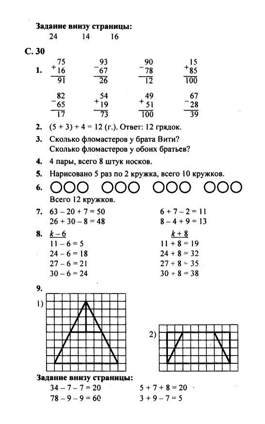 Часть математике домашние готовые по задания 2
