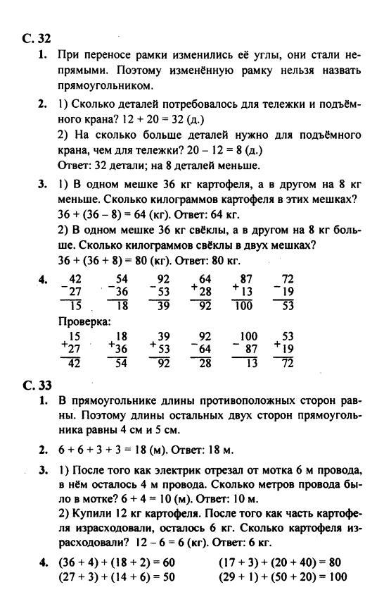 часть гдз ответы решебник язык класс моро 2 2 русский