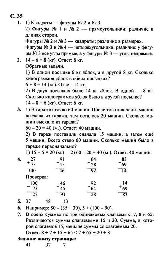 2 номер 35 гдз математике класс страница 4 по часть моро