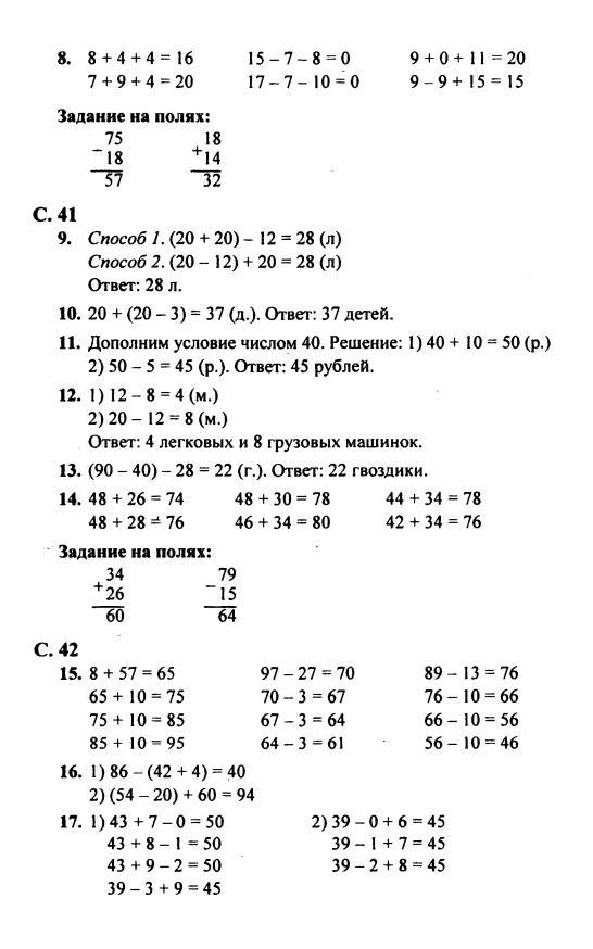 Математика 4 класс страница 40 номер