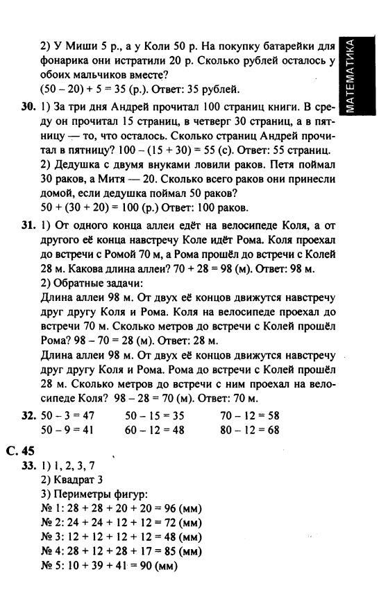 ГДЗ решебник по Математике 2 класс Моро Бантова Бельтюкова Часть 1, 2