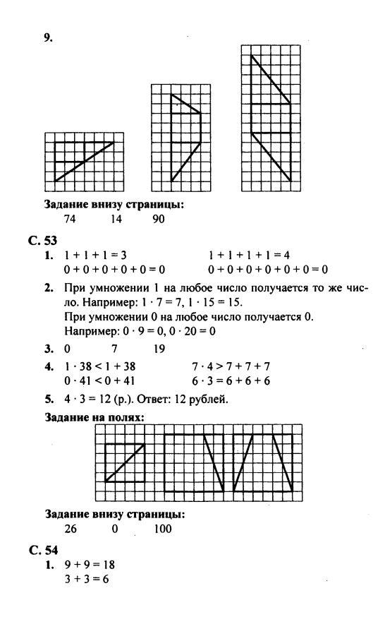 Гдз По Математике 3 Класс 2 Часть Номер 9