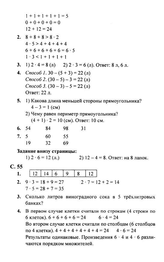 Гдз По Математике 2 Часть 9 Класс