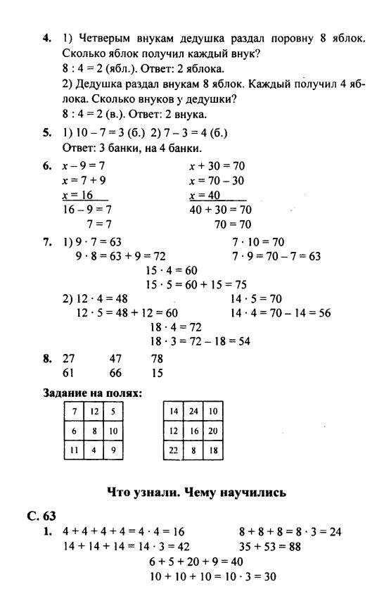Математике гдз класс по страница50 3