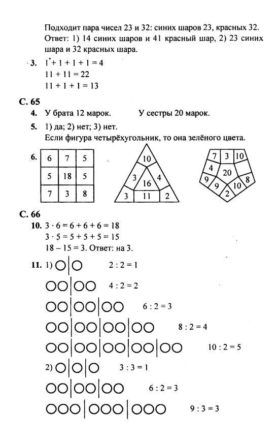 Гдз по математики 2 класс моро 2 часть скачать