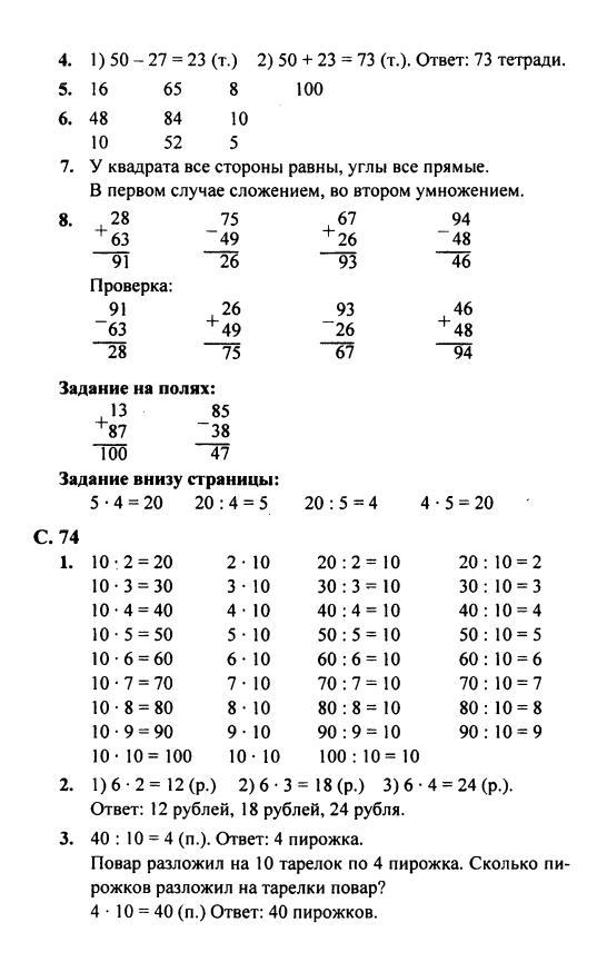 гдз по математике 4 класс моро 2 часть страница 74