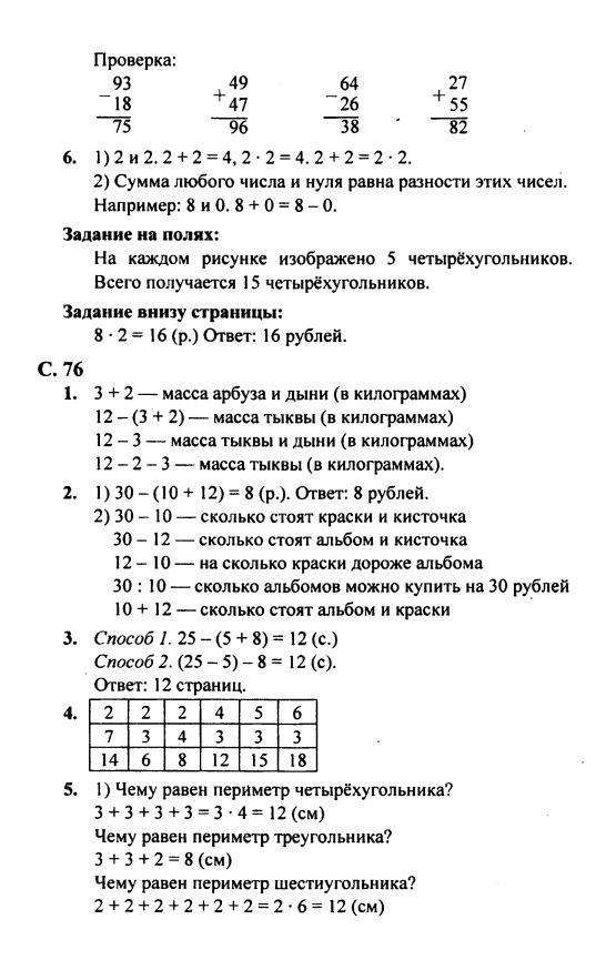 Гдз по математике 3 класс часть 2 страница 8 моро