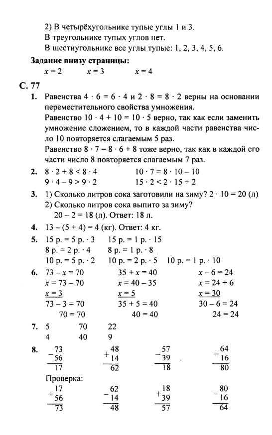 решебник по математике 3 класс моро ответы онлайн