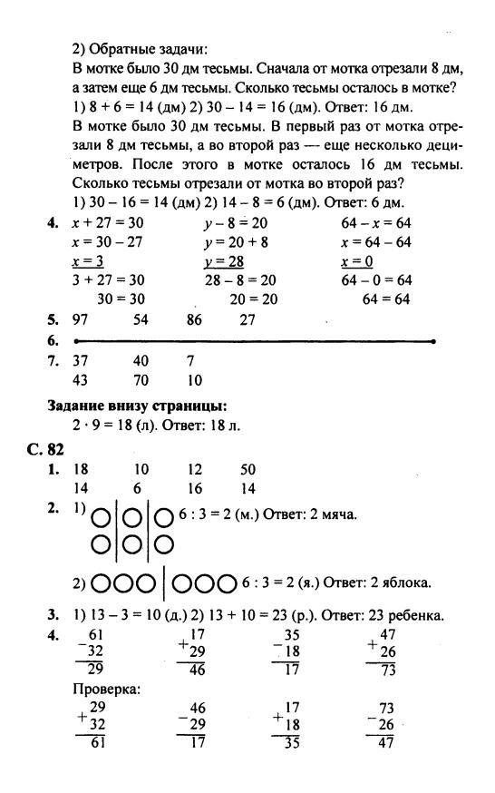 Решебник По Математики 2 Класс М И Моро 2 Часть Ответы
